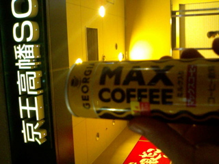 [Coca-cola GEOGEA MAX COFFEE]