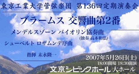 [東京工業大学管弦楽団 第136回定期演奏会