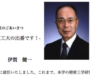 [東工大新学長の伊賀氏顔写真]
