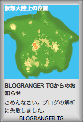 [goo BLOGRANGER TG 解析失敗]
