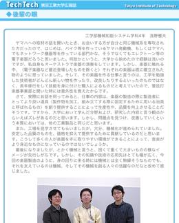 [山本晃生センパイ 「後輩の眼」ページ]