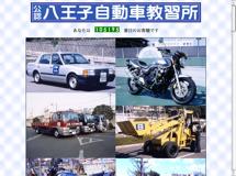 [八王子自動車教習所 ウェブサイト(アーカイブ)]