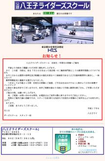 [八王子ライダーズスクール ウェブサイト(アーカイブ)]