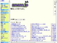 [1ch(amezo.jp) 現在のトップページ]