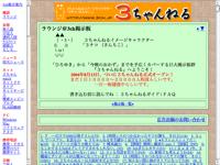 [3ちゃんねる 2004年開設当初のトップページ]