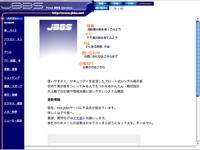 [JBBS トップページ]