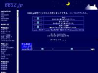 [BBS.jp 2002年頃のトップページ]
