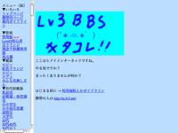 [Level-3 BBS 現在のトップページ]