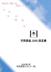 [東京工業大学 学勢調査2008提言書 表紙]