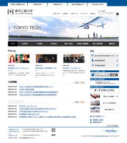 [東京工業大学 ウェブサイト]