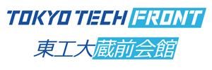 [Tokyo Tech Front 東工大蔵前会館]