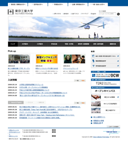 [東京工業大学ウェブサイト]