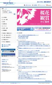 [東京工業大学ホームページ (2009年リニューアル前)]