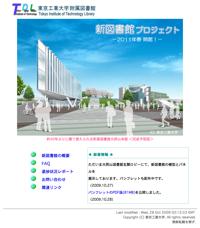 [東京工業大学附属図書館 新図書館プロジェクト ウェブサイト]