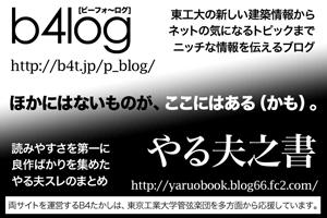 [b4log・やる夫之書 広告]