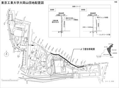[東京工業大学大岡山北地区よう壁改修工事のお知らせ 別図]