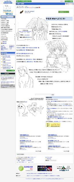 [やる夫 Wiki ]