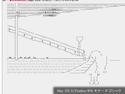 [Mac OS X Firefoxでの表示(IPA モナー Pゴシック)]