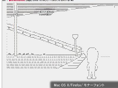 [Mac OS X Firefoxでの表示(モナーフォント)]