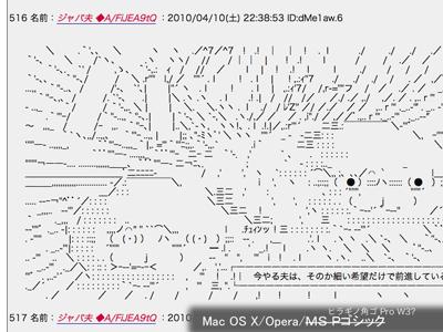 [Mac OS X Operaでの表示(ズレ)]