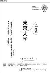 [宣伝会議賞 東京工業大学]