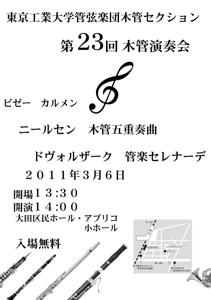 [木管演奏会第23回チラシ(仮)]
