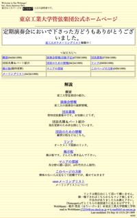 [東京工業大学管弦楽団 1999-09-22]