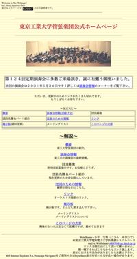 [東京工業大学管弦楽団 ]