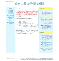 [東京工業大学管弦楽団 2002-05-27]