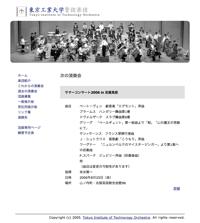 [東京工業大学管弦楽団 2006-06-23]