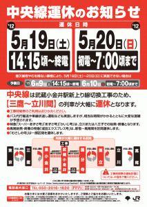 中央線運休のお知らせ (5/19~5/20)
