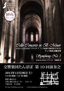 交響楽団たんぽぽ 第10回演奏会 チラシ (2013.12.28)