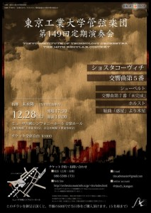 東京工業大学管弦楽団 第149回定期演奏会 チラシ (2013.12.28)