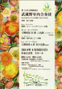 武蔵野室内合奏団 第12回定期演奏会 チラシ