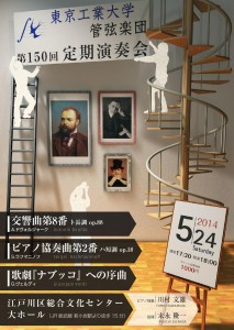 東京工業大学管弦楽団 第150回定期演奏会チラシ
