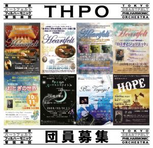東京ハートフェルトハーモニック管弦楽団(THPO) 団員募集フライヤー