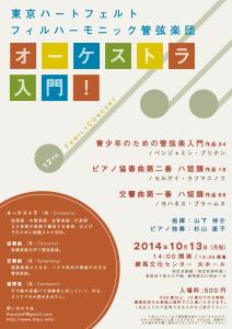 東京ハートフェルトフィルハーモニック管弦楽団 第12回公演チラシ