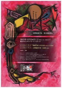 交響楽団CTK 第2回演奏会 チラシ