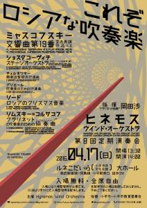 Hynemos Wind Orchestra 第8回定期演奏会 チラシ第2版