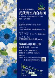 武蔵野室内合奏団 第14回定期演奏会 チラシ