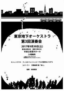東京地下オーケストラ 第3回演奏会