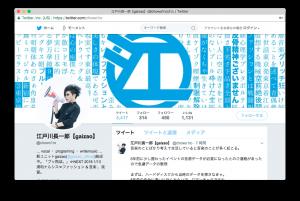江戸川長一郎 公式Twitter