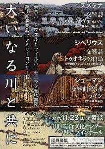 東京ハートフェルトフィルハーモニック管弦楽団 第15回演奏会《大いなる川とともに》フライヤー第1弾