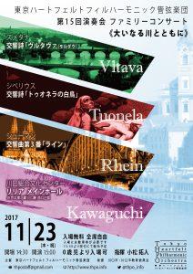東京ハートフェルトフィルハーモニック管弦楽団 第15回演奏会《大いなる川とともに》