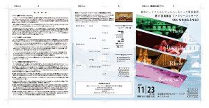 東京ハートフェルトフィルハーモニック管弦楽団 第15回演奏会《大いなる川とともに》 パンフレット表面
