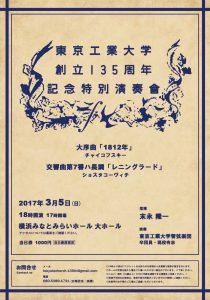 東京工業大学創立135周年記念特別演奏会 チラシ