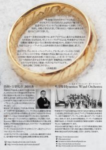 Hynemos Wind Orchestra 第10回定期演奏会 チラシ第2版 裏面