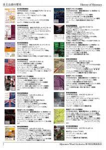 Hynemos Wind Orchestra 第10回定期演奏会 パンフレット P7
