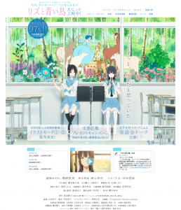『リズと青い鳥』公式サイト