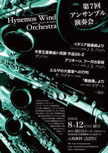 Hynemos Wind Orchestra 第7回アンサンブル演奏会 チラシ